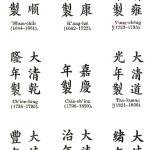 chinesedatemarks